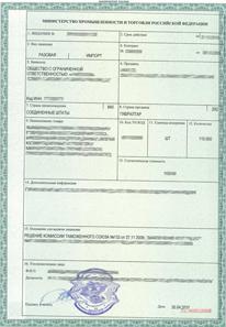 разрешение министерства экологии казахстана на ввоз: