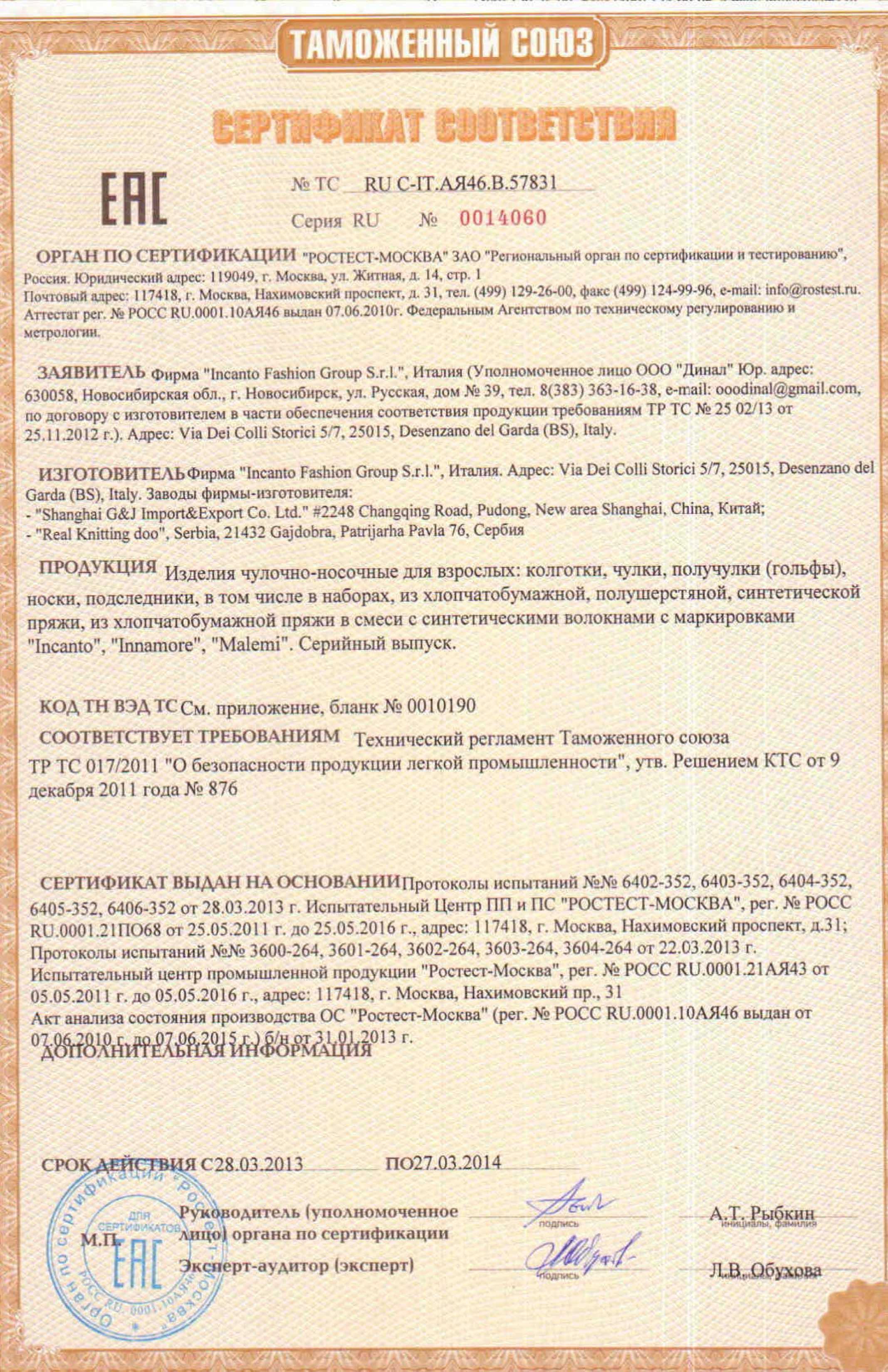 паспорт- сертификат на изделие бланк
