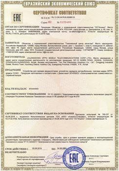 сертификат соответствия на белье женское